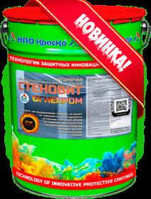 Фото 1 - Стеновит ОгнеПром - негорючая  промышленная краска  для стен и потолков (Белая) 15кг-30кг.