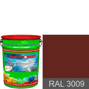 Фото 5 - Быстромет - быстросохнущая  акрилсиликоновая грунт-эмаль «3 в 1» для антикоррозионной защиты металла (RAL 3009) 10кг - 20кг.