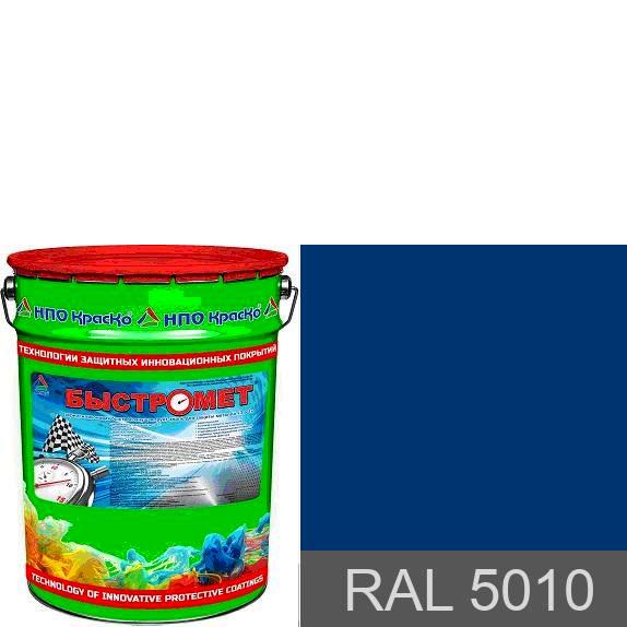 Фото 1 - Быстромет - быстросохнущая  акрилсиликоновая грунт-эмаль «3 в 1» для антикоррозионной защиты металла (RAL 5010).