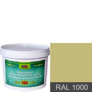 """Фото 1 - Краска """"Аквест -103 RAL 1000 Зелёно-бежевый"""" Эпоксидное двухкомпонентное для наливных полов."""