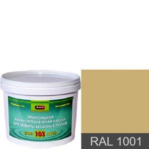 """Фото 2 - Краска """"Аквест -103 RAL 1001 Бежевый"""" Эпоксидное двухкомпонентное для наливных полов."""