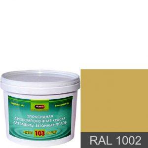 """Фото 3 - Краска """"Аквест -103 RAL 1002 Песочно-жёлтый"""" Эпоксидное двухкомпонентное для наливных полов."""