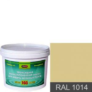 """Фото 5 - Краска """"Аквест -103 RAL 1014 Слоновая кость"""" Эпоксидное двухкомпонентное для наливных полов."""