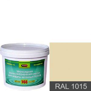 """Фото 6 - Краска """"Аквест -103 RAL 1015 Слоновая кость светлая"""" Эпоксидное двухкомпонентное для наливных полов."""