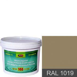 """Фото 7 - Краска """"Аквест -103 RAL 1019 Серо-бежевый"""" Эпоксидное двухкомпонентное для наливных полов."""
