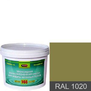 """Фото 8 - Краска """"Аквест -103 RAL 1020 Оливково-жёлтый"""" Эпоксидное двухкомпонентное для наливных полов."""