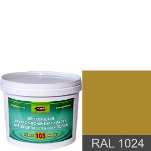 """Фото 9 - Краска """"Аквест -103 RAL 1024 Жёлтая охра """" Эпоксидное двухкомпонентное для наливных полов."""