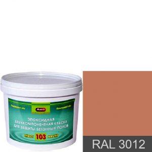 """Фото 10 - Краска """"Аквест -103 RAL 3012 Бежево-красный"""" Эпоксидное двухкомпонентное для наливных полов."""