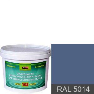 """Фото 11 - Краска """"Аквест -103 RAL 5014 Голубино-синий"""" Эпоксидное двухкомпонентное для наливных полов."""
