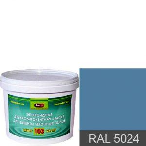 """Фото 12 - Краска """"Аквест -103 RAL 5024 Пастельно-синий"""" Эпоксидное двухкомпонентное для наливных полов."""