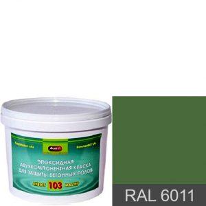 """Фото 13 - Краска """"Аквест -103 RAL 6011 Зеленая резеда"""" Эпоксидное двухкомпонентное для наливных полов."""