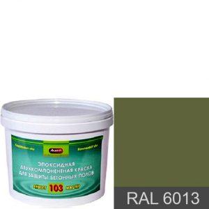 """Фото 14 - Краска """"Аквест -103 RAL 6013 Зеленый тростник"""" Эпоксидное двухкомпонентное для наливных полов."""