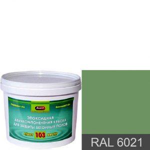 """Фото 15 - Краска """"Аквест -103 RAL 6021 Бледно-зеленый"""" Эпоксидное двухкомпонентное для наливных полов."""