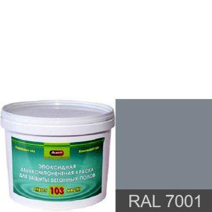 """Фото 16 - Краска """"Аквест -103 RAL 7001 Серебристо-серый"""" Эпоксидное двухкомпонентное для наливных полов."""