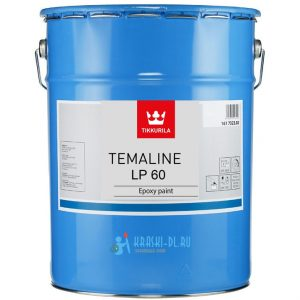 "Фото 1 - Краска ""Темалайн ЛП 60 "" (Temaline LP 60) эпоксидная глянцевая 2К ""Tikkurila Industrial""."