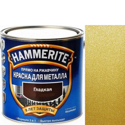 """Фото 1 - Краска """"Hammerite"""" Золотистая, гладкая глянцевая для металла 3 в 1 """"Хаммерайт""""."""
