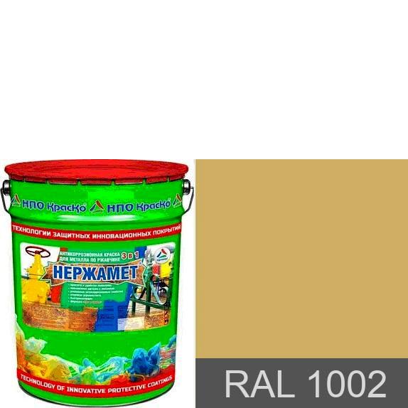 """Фото 10 - Краска Нержамет """"RAL 1002 Песочно-жёлтый"""" антикоррозионная полуглянцевая для металла """"Вес - 20 кг"""" КрасКо."""