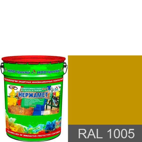"Фото 9 - Краска Нержамет ""RAL 1005 Медово-жёлтый"" антикоррозионная полуглянцевая для металла ""Вес - 20 кг"" КрасКо."