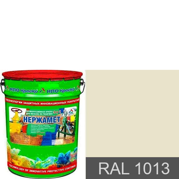 """Фото 1 - Краска Нержамет """"RAL 1013 Жемчужно-белый"""" антикоррозионная полуглянцевая для металла """"Вес - 20 кг"""" КрасКо."""