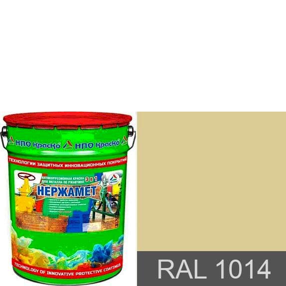 """Фото 10 - Краска Нержамет """"RAL 1014 Слоновая кость"""" антикоррозионная полуглянцевая для металла """"Вес - 20 кг"""" КрасКо."""