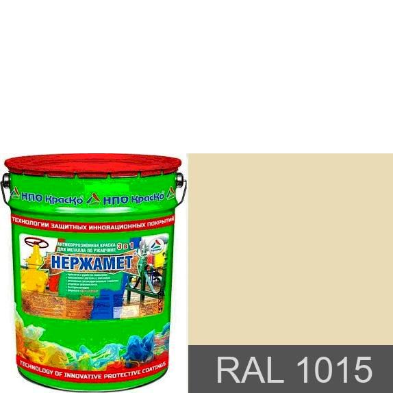 """Фото 1 - Краска Нержамет """"RAL 1015 Слоновая кость светлая"""" антикоррозионная полуглянцевая для металла """"Вес - 20 кг"""" КрасКо."""