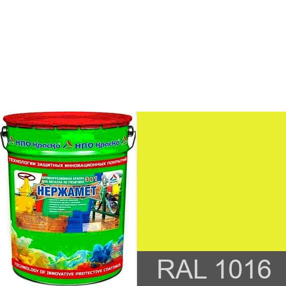 """Фото 1 - Краска """"Нержамет RAL 1016 Жёлтая сера"""" антикоррозионная полуглянцевая для металла """"КрасКо"""" 20 кг."""