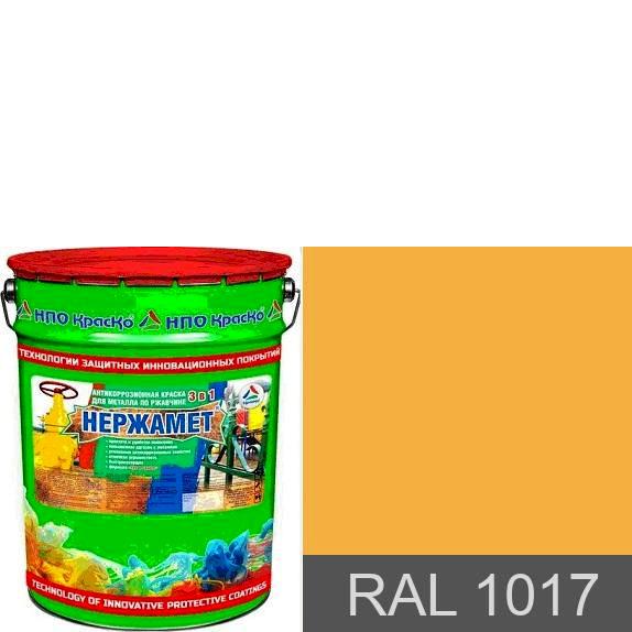 "Фото 1 - Краска Нержамет ""RAL 1017 Шафраново-жёлтый"" антикоррозионная полу глянцевая для металла ""Вес - 20 кг"" КрасКо."