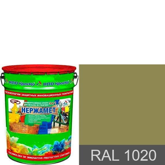 "Фото 1 - Краска Нержамет ""RAL 1020 Оливково-жёлтый"" антикоррозионная полуглянцевая для металла ""Вес - 20 кг"" КрасКо."