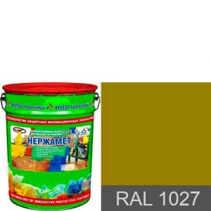 "Фото 6 - Краска ""Нержамет RAL 1027 Карри жёлтый"" антикоррозионная полуглянцевая для металла ""КрасКо"" 17 кг."