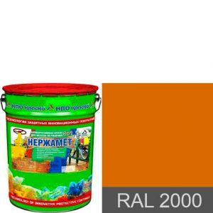 "Фото 1 - Краска ""Нержамет RAL 2000 Жёлто-оранжевый"" антикоррозионная полуглянцевая для металла ""КрасКо"" 17 кг."