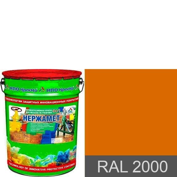 "Фото 1 - Краска ""Нержамет RAL 2000 Жёлто-оранжевый"" антикоррозионная полуглянцевая для металла ""КрасКо""."