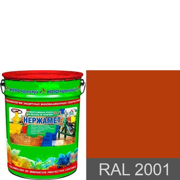 """Фото 1 - Краска Нержамет """"RAL 2001 Красно-оранжевый"""" антикоррозионная полуглянцевая для металла """"Вес - 20 кг"""" КрасКо."""