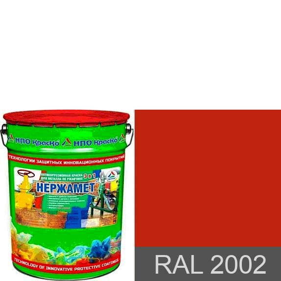 """Фото 1 - Краска """"Нержамет RAL 2002 Алый"""" антикоррозионная полуглянцевая для металла """"КрасКо""""."""