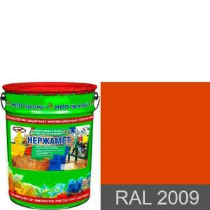 "Фото 7 - Краска ""Нержамет RAL 2009 Транспортный-оранжевый"" антикоррозионная полуглянцевая для металла""КрасКо"" 17 кг."