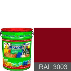 """Фото 4 - Краска """"Нержамет RAL 3003 Рубиново-красный"""" антикоррозионная полуглянцевая для металла """"КрасКо""""."""