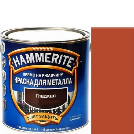 "Фото 1 - Краска ""Hammerite"" Кирпично-Красная, гладкая глянцевая для металла 3 в 1 ""Хаммерайт""."