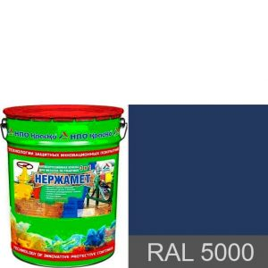 """Фото 1 - Краска """"Нержамет RAL 5000 Фиолетово-синий"""" антикоррозионная полуглянцевая для металла """"КрасКо"""" 17 кг."""