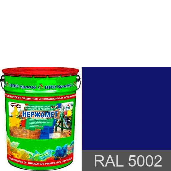 """Фото 1 - Краска Нержамет """"RAL 5002 Ультрамариново-синий"""" антикоррозионная полуглянцевая для металла """"Вес - 20 кг"""" КрасКо."""