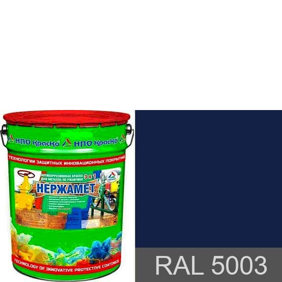 """Фото 1 - Краска Нержамет """"RAL 5003 Сапфирово-синий"""" антикоррозионная полуглянцевая для металла """"Вес - 20 кг"""" КрасКо."""