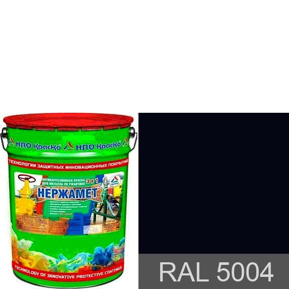 "Фото 1 - Краска Нержамет ""RAL 5004 Чёрно-синий"" антикоррозионная полуглянцевая для металла ""Вес - 20 кг"" КрасКо."