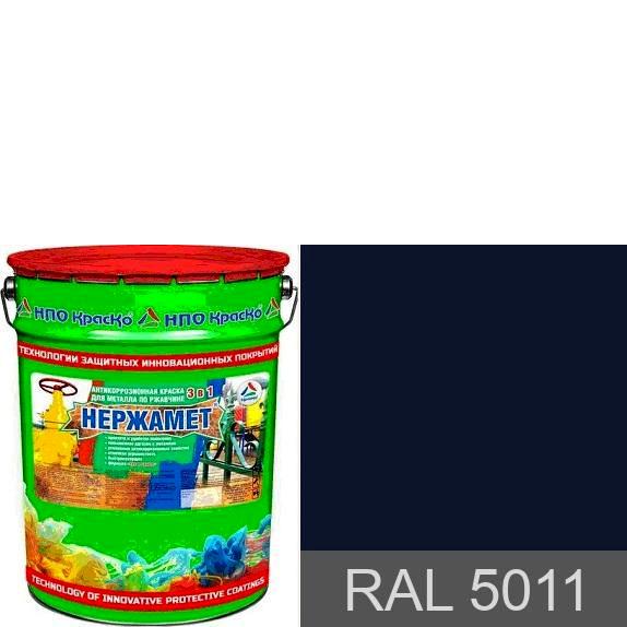"""Фото 1 - Краска Нержамет """"RAL 5011 Синяя сталь"""" антикоррозионная полуглянцевая для металла """"Вес - 20 кг"""" КрасКо."""