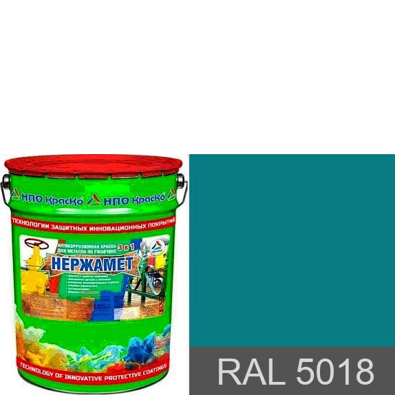 "Фото 1 - Краска Нержамет ""RAL 5018 Бирюзово-синий"" антикоррозионная полуглянцевая для металла ""Вес - 20 кг"" КрасКо."