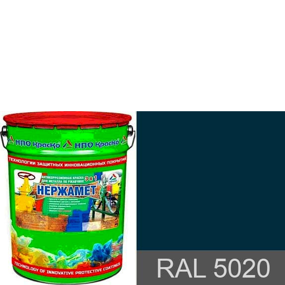 """Фото 1 - Краска Нержамет """"RAL 5020 Океанская синь"""" антикоррозионная полуглянцевая для металла """"Вес - 20 кг"""" КрасКо."""