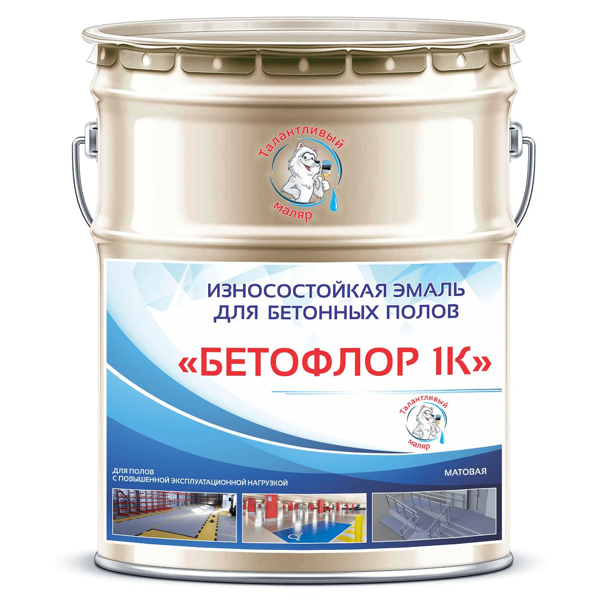 """Фото 1 - BF9001 Эмаль для бетонных полов """"Бетофлор"""" 1К цвет RAL 9001 Белый крем, матовая износостойкая, 25 кг """"Талантливый Маляр""""."""