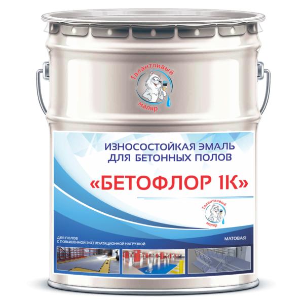 """Фото 1 - BF9016 Эмаль для бетонных полов """"Бетофлор 1К"""" цвет RAL 9016 Белый транспортный, матовая износостойкая, 25 кг """"Талантливый Маляр""""."""