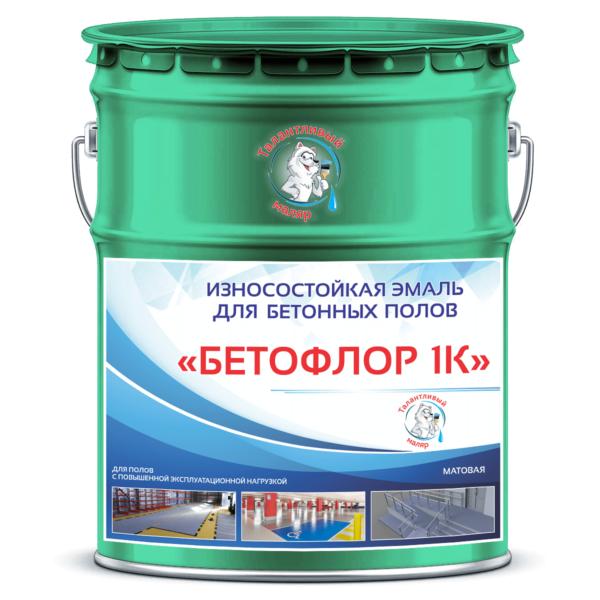 """Фото 1 - BF6033 Эмаль для бетонных полов """"Бетофлор 1К"""" цвет RAL 6033 Бирюзовая мята, матовая износостойкая, 25 кг """"Талантливый Маляр""""."""