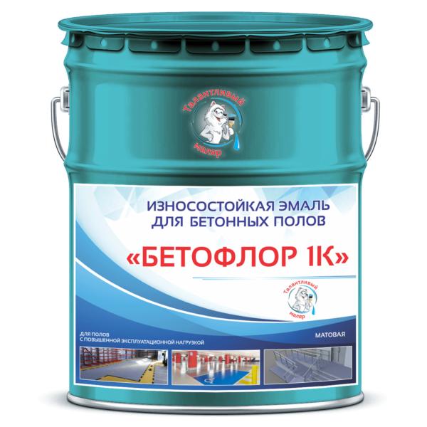 """Фото 1 - BF5018 Эмаль для бетонных полов """"Бетофлор 1К"""" цвет RAL 5018 Бирюзово-синий, матовая износостойкая, 25 кг """"Талантливый Маляр""""."""