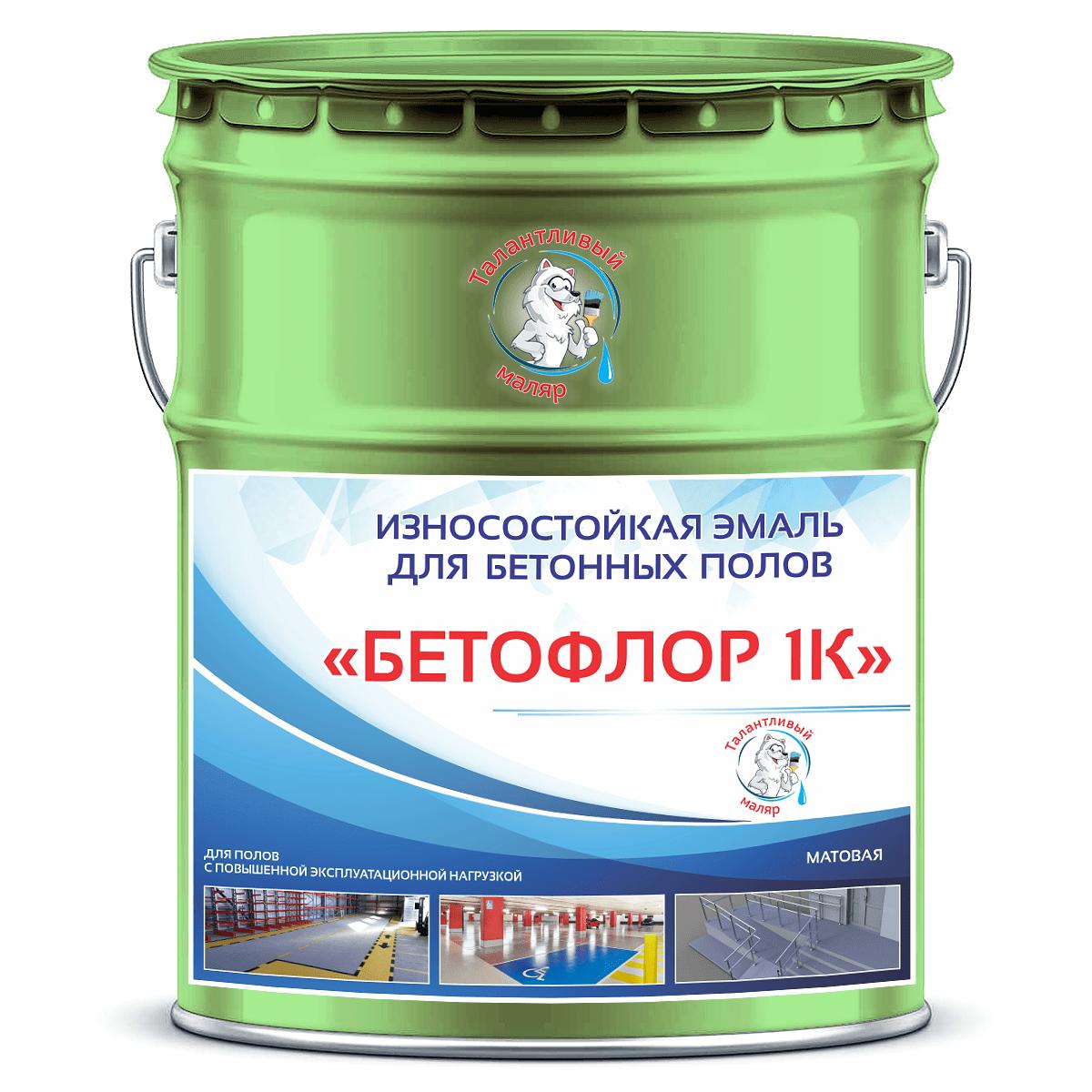 """Фото 22 - BF6021 Эмаль для бетонных полов """"Бетофлор"""" 1К цвет RAL 6021 Бледно-зеленый, матовая износостойкая, 25 кг """"Талантливый Маляр""""."""