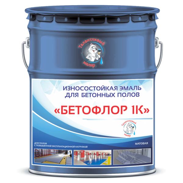 """Фото 1 - BF5007 Эмаль для бетонных полов """"Бетофлор 1К"""" цвет RAL 5007 Бриллиантово-синий, матовая износостойкая, 25 кг """"Талантливый Маляр""""."""