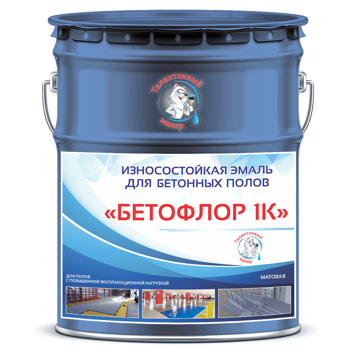 """Фото 19 - BF5007 Эмаль для бетонных полов """"Бетофлор"""" 1К цвет RAL 5007 Бриллиантово-синий, матовая износостойкая, 25 кг """"Талантливый Маляр""""."""